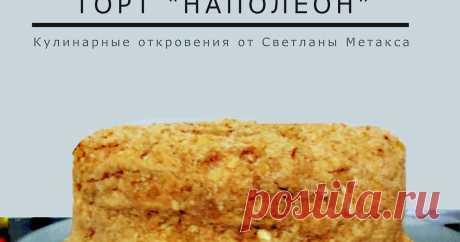 ТОРТ НАПОЛЕОН (ПОШАГОВОЕ ПРИГОТОВЛЕНИЕ) Блог о домашней кулинарии, умении вкусно приготовить и красиво подать.