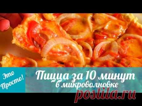 Pizza In the MICROWAVE in 10 MINUTES! The recipe of VERY TASTY pizza | It is simple | Lana Meynart