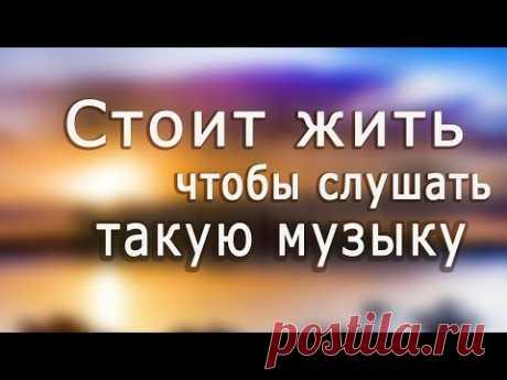 ¡La colección más hermoso en el mundo las músicas!!! Dmitry Metlitsky y Orkestr\/Beautiful Instrumental music
