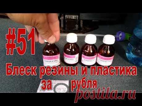 #51 Блеск резины и пластика за дёшево