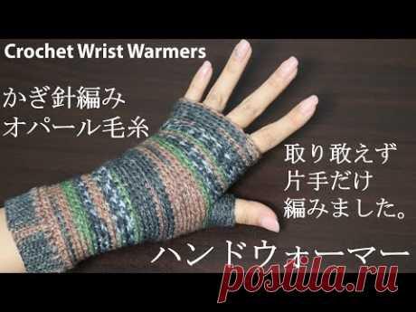 【かぎ針編み】①オパール毛糸でハンドウォーマーを取り敢えず片手だけ編みました☆Crochet Wrist Warmers☆ハンドウォーマー編み方
