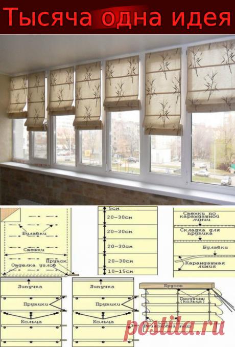 Как пошить римские шторы на кухню своими руками