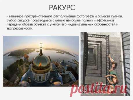 Фотоискусство. Правило третей - презентация онлайн