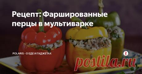 Рецепт: Фаршированные перцы в мультиварке Пошаговый рецепт с фото
