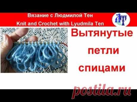 ✿Как вязать вытянутые петли спицами (узор мех)