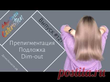 #AyukasovColoration #121 Препигментация Подложка Окрашивание в технике Dim-Out
