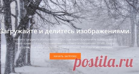 Wampi.ru - Загрузите картинки и получите ссылки быстро и без регистрации