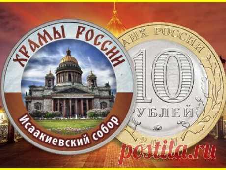МОНЕТЫ-2020