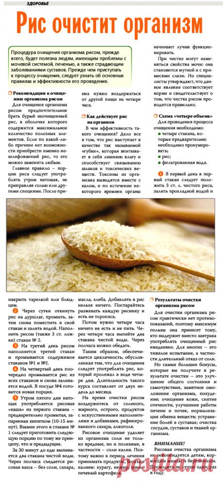 Рис очистит организм