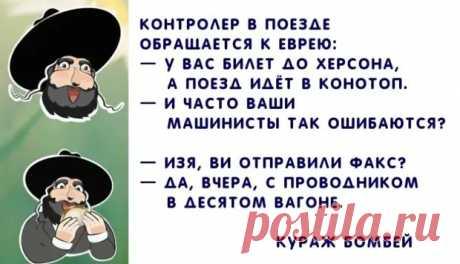 """Одесский анекдот: """"что такое форшмак?"""" - ДОСТОЙНАЯ ЖИЗНЬ НА ПЕНСИИ - медиаплатформа МирТесен"""