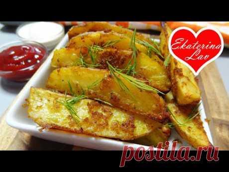 Картошка в оригинальной панировке! 96 ккал на 100 г! Картофель в духовке по деревенски! пп обед/ужин