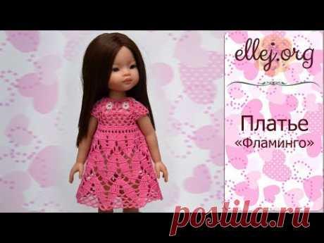 """♥ Вяжем для Куклы Paola Reina • Платье крючком """"Фламинго"""" • Пошаговый мастер-класс и Схема вязания"""