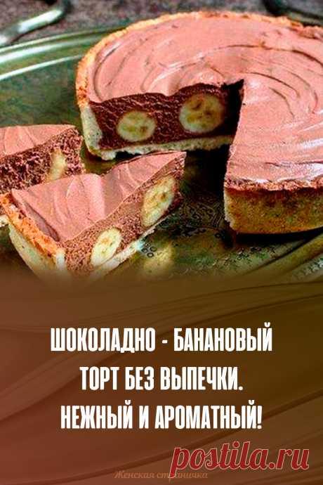 Шоколадно – банановый торт без выпечки. Нежный и ароматный!