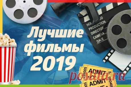 Лучшие фильмы 2019 года