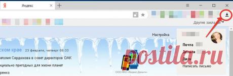 Настройки Яндекс-браузера