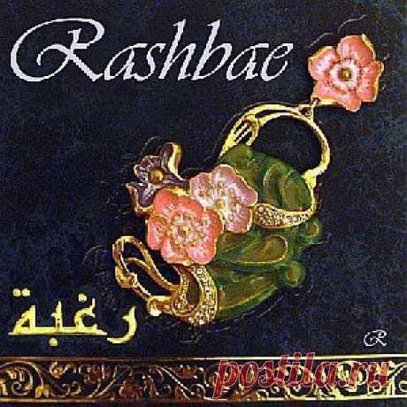 Арабские твёрдые духи : Rashbae (Рашбай)
