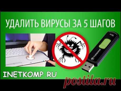 Как удалить вирусы с компьютера? 5 шагов почистить компьютер от вирусов - YouTube