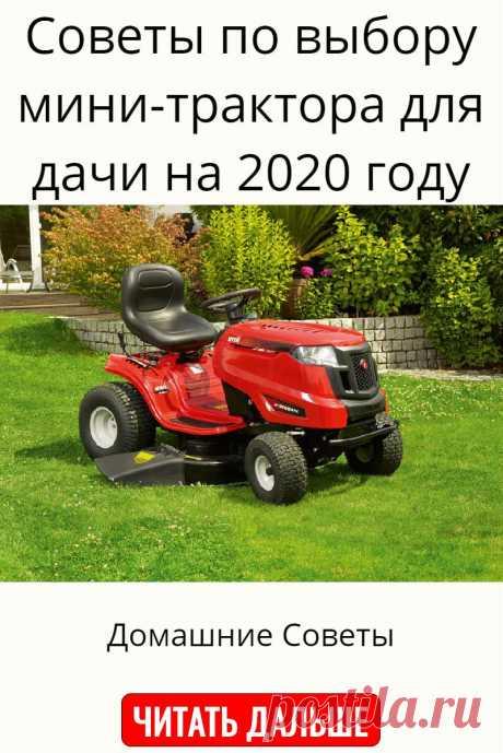 Советы по выбору мини-трактора для дачи на 2020 году