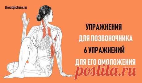 Упражнения для позвоночника.6 упражнений для его омоложения   Упражнения для позвоночника.6 упражнений для омоложения позвоночника. Победите боль в спине!Причины болезненных ощущений в области спины могут быть разными. Прежде всего, это отсутствие физических н…