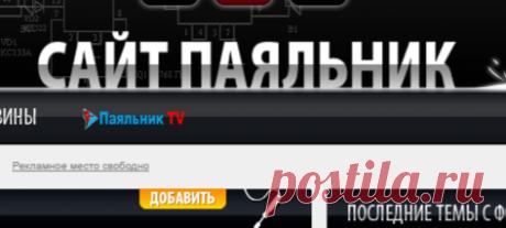 Сайт ПАЯЛЬНИК. Все для радиолюбителя - схемы, форум, программы, сервисы.