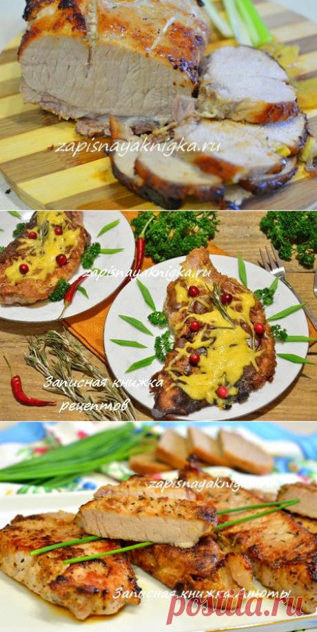 Свиная корейка рецепты!..