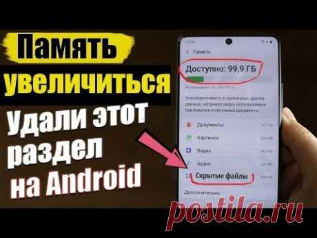 Удалить скрытый раздел на Android и освободить память.