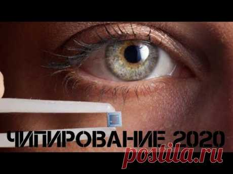 Чипирование людей 2020. Скрытая вакцинация чипизация в России, которую не замечают...
