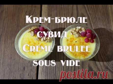 Крем брюле, рецепт приготовления по технологии сувид  Creme brulee, a recipe for cooking according t
