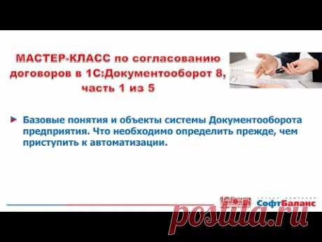 Мастер-класс по согласованию договоров в 1С Документооборот | 1/5