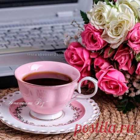 Просыпаясь в хорошем настроении, мы несем доброту и радость   Доброе утро!..