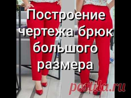 Чертеж базовая основа женских брюк большой размер + расчет вытачек!