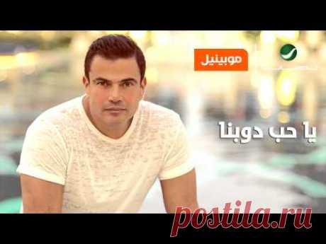 Amr Diab ... Ya Hob Dawebna - Orange EGY Exclusive | عمرو دياب ... يا حب دوبنا - حصريا أورانج مصر