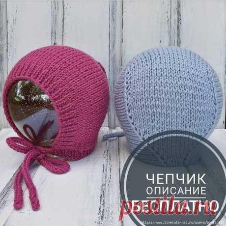 Бесплатное описание чепчика от zaviazany.ru.