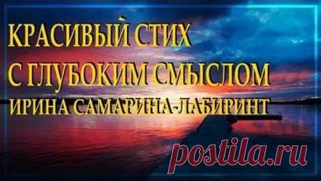 """Добрый стих """"Есть люди-закаты и люди-рассветы"""" - Ирина Самарина-Лабиринт"""