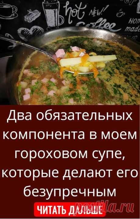 Два обязательных компонента в моем гороховом супе, которые делают его безупречным