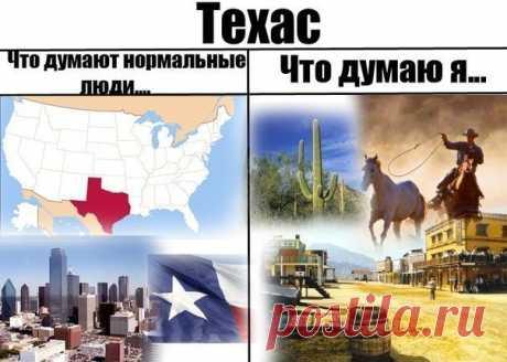 Ааххаахахах)) Мечта всей жизни - уехать в Техас) так и представляю, как на второй половине картинки) Вижу себя в ковбойской шляпе, на своем ранчо, а вокруг перестрелки, аахха)