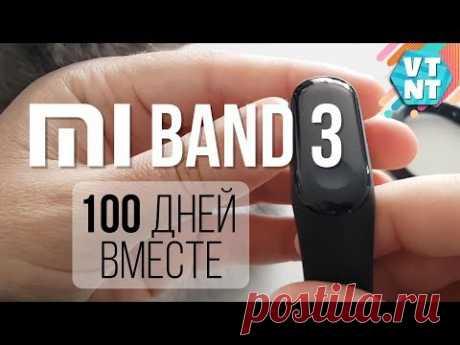 100 ДНЕЙ С MI BAND 3 СТОИТ ЛИ ПОКУПАТЬ?