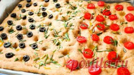 Ароматная итальянская лепешка фокачча Приготовим ароматную итальянскую лепешку фокачча, с тремя вкусами, розмарин, оливки и томаты. Эти лепешки идеально подавать с оливковым маслом, посмотрите какие они получаются пористые, воздушные и очень вкусные! Ингредиенты: