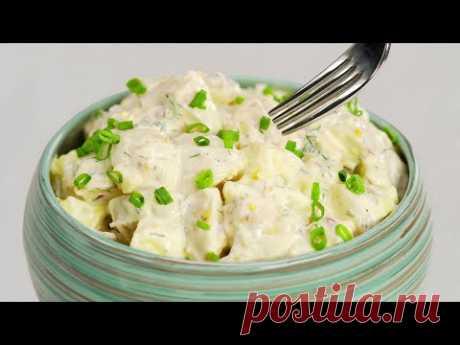 Это быстро, совсем просто и очень вкусно! Деревенский немецкий картофельный салат от Всегда Вкусно!