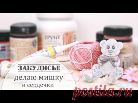 ЗАКУЛИСЬЕ (22.1): как я делаю мишку и сердечки из переплетного картона + бантик на вилке / Скрап