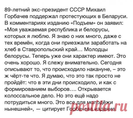 Михаил Горбачев поддержал протестующих в Беларуси