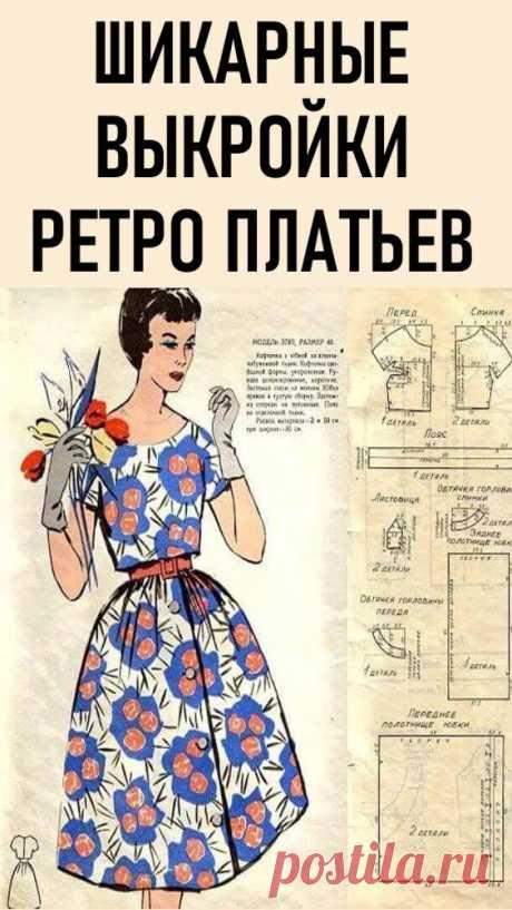 Пообещала себе сшить нечто подобное, шикарные выкройки ретро платьев… Стиль ретро заставляет нас экспериментировать. Тот, кто уже нашел свой индивидуальный стиль,а также тот, кто только определяется не прочь надеть платья, фасон которых напоминает платья прошлого века, которые носили женщины в 20-70-е года. своимируками #мода #шитье #выкройки #шитьеикрой #кройишитье #ретростиль #выкройкиплатьев