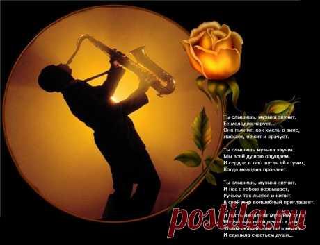Плейкаст «Ты слышишь,музыка звучит......»