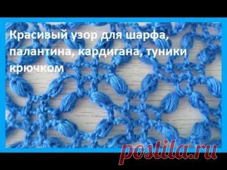 Красивый узор для шарфа ,палантина, туники ,крючком crochet  pattern (узор №173)                 м