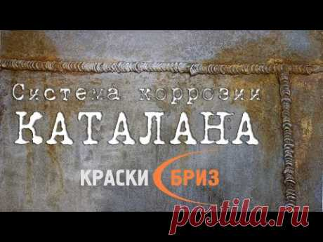 Система коррозии КАТАЛАНА