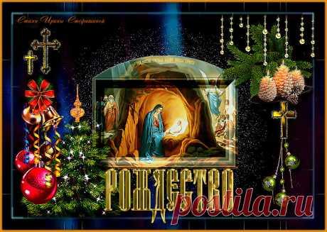 Рождество. Ирина Стефашина. С Праздником. Звезда взошла на небосклоне Нам чудо свет её принёс. Сегодня с маленьком загоне Рожден Марией был Христос.