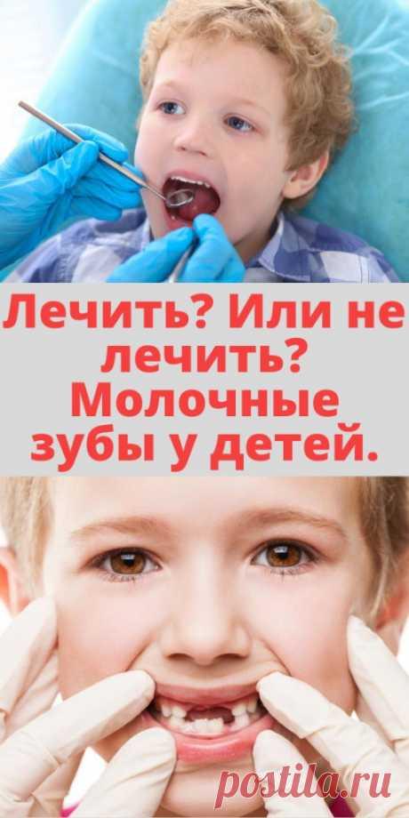 Лечить? Или не лечить? Молочные зубы у детей. - My izumrud