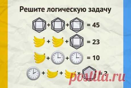 Задача про бананы, часы и многоугольники  #задача #загадка #головоломка #тест #часы #бананы #многоугольник #ромб #iq #логика #iqtest #iqтест