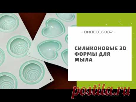 Обзор силиконовых 3D форм для приготовления мыла в домашних условиях.
