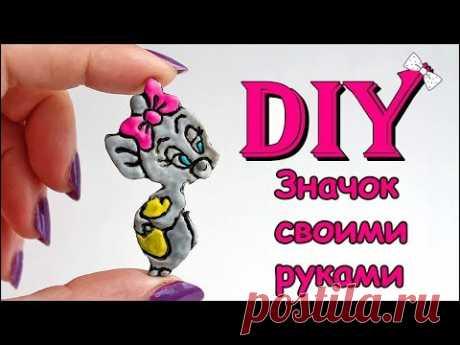 Мастер класс: Мышка своими руками из полимерной глины.